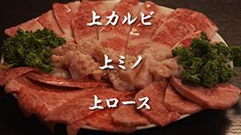 兵法の十 「焼肉の軍師 後編」
