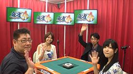第1回ハンゲーム麻雀杯