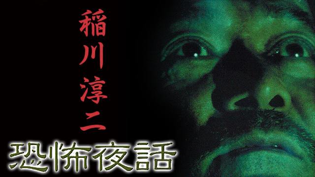 稲川淳二の恐怖夜話
