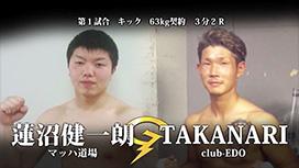 第一試合 TAKANARI VS 蓮沼健一朗