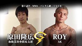 第七試合 ROY VS 原田隆広