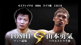 第十二試合 山本勇気 VS TOSHI