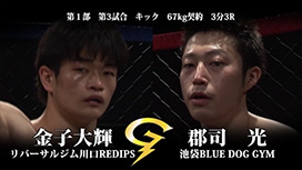 第4試合 坂東太郎 VS 篠原アンジェロ