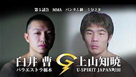 第15試合 西野聡 VS 門脇英基