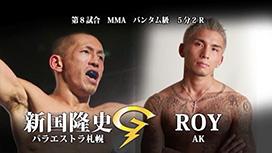 第16試合 高橋憲次郎 VS LEE DO-GYUM
