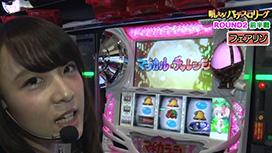 #5 「松本バッチ VS フェアリン」前半戦