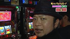 #12 「嵐 VS 松本バッチ」後半戦