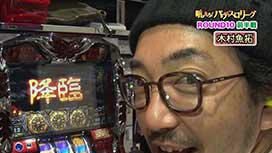 #23 「嵐 VS 木村魚拓」前半戦