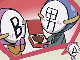 第5話 血液型ちゃんのバレンタイン
