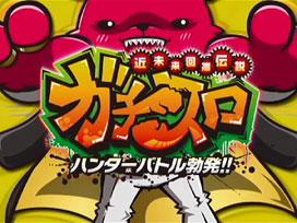 スロット攻略センターガチスロ〜必見!!設定の判別論