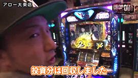 第74話 ミリオンゴッド‐神々の凱旋- バジリスク~甲賀忍法帖~絆 バーサス ハナビ ファンキージャグラー
