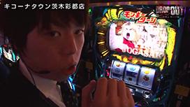第78話 パチスロ モンキーターンIIITVアニメーション 弱虫ペダル 押忍! サラリーマン番長 沖ドキ!