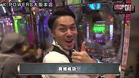 第101話 CRぱちんこGANTZCRぱちんこAKB48 バラの儀式CR吉宗5 天昇飛躍の極CRスーパー海物語IN沖縄4
