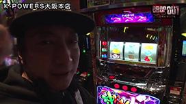 第119話 リノ 沖ドキ!