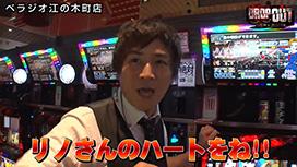 第158話 ハナビ沖ドキ!押忍!番長3