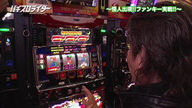 #17 怪人現る!ファンキーライダーファンキー実戦!!