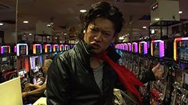 #18 魅せろ漢気!!サラ番実戦!!