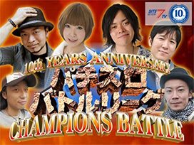 パチスロバトルリーグ 10th YEARS ANNIVERSARY CHAMPPIONS BATTLE