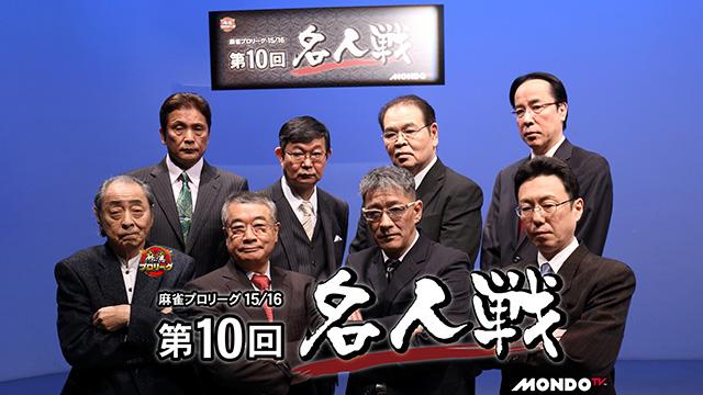 モンド麻雀プロリーグ15/16 第10回名人戦