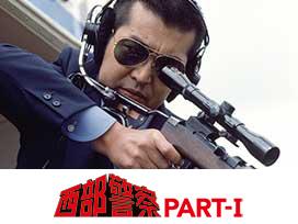 西部警察 PART-Ⅰ