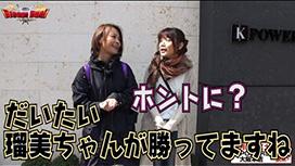 Battle9 二階堂亜樹vs二階堂瑠美 前編