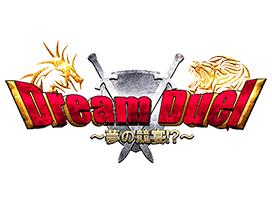 Dream Duel~夢の競宴!?~
