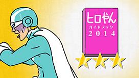 #07 ヒロやんガイドブック