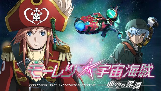 モーレツ宇宙海賊 ABYSS OF HYPERSPACE -亜空の深淵-