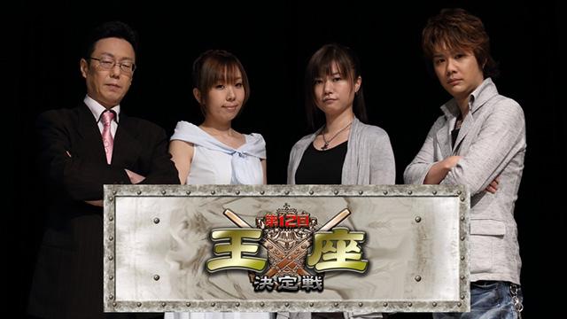 モンド麻雀プロリーグ15/16 第12回モンド王座決定戦