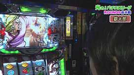 #21 「銀太郎 vs 東城りお」前半戦