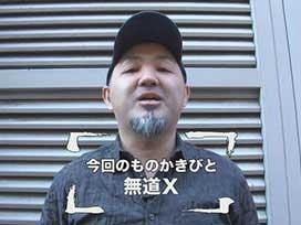 #7 無道X編 クランキーセレブレーション