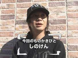 #10 しのけん編 パチスロ北斗の拳 修羅の国篇
