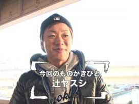 #11 辻ヤスシ編 バジリスク~甲賀忍法帖~III