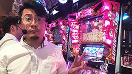 #208 日本全国撮りパチの旅5(後半)