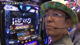 第2話  バジリスク~甲賀忍法帖~絆  ミリオンゴッド‐神々の凱旋‐
