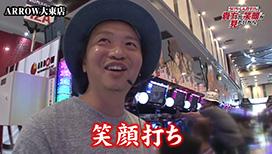第3話  バジリスク~甲賀忍法帖~絆  アナザーゴッドハーデス-奪われたZEUSver.-