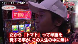 第5話  バジリスク~甲賀忍法帖~絆  リノ