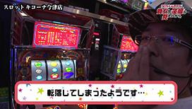 第7話  リノ  やじきた道中記乙
