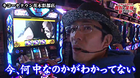 第30話 パチスロ ウィッチマスター バジリスク~甲賀忍法帖~絆