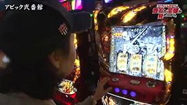 第65話 盗忍!剛衛門 ぱちスロ 仮面ライダーBLACK