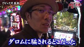 第66話 盗忍!剛衛門 ぱちスロ 仮面ライダーBLACK