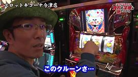 第91話 バジリスク~甲賀忍法帖~絆ドリームクルーン500