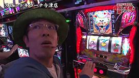 第93話 バジリスク~甲賀忍法帖~絆ドリームクルーン500