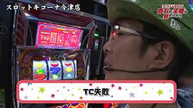 第94話 バジリスク~甲賀忍法帖~絆ドリームクルーン500Reno