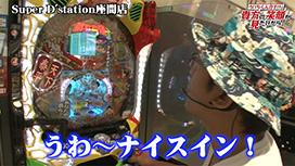 第111話 CRダイナマイトキングin沖縄CR綱取物語~横綱7戦全力~