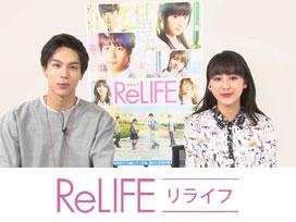 【ふらっと動画限定】劇場版「ReLIFE」