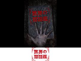 世界の闇図鑑【闇芝居スピンオフ作品】