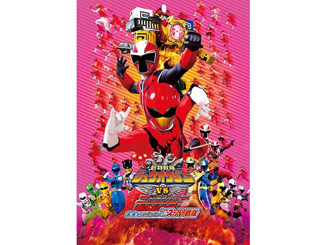 劇場版 動物戦隊ジュウオウジャーVSニンニンジャー 未来からのメッセージfromスーパー戦隊
