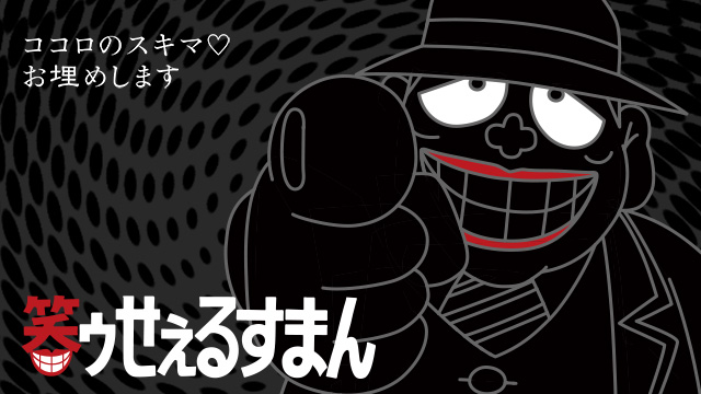 笑ゥせぇるすまん(89~93年)【デジタルリマスター版】