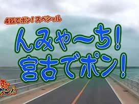 『んみゃーち!宮古でポン!』ヒロシ・ヤングアワー 4匹でポン!沖縄特別編